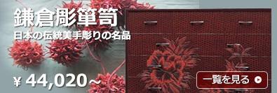 鎌倉彫り箪笥