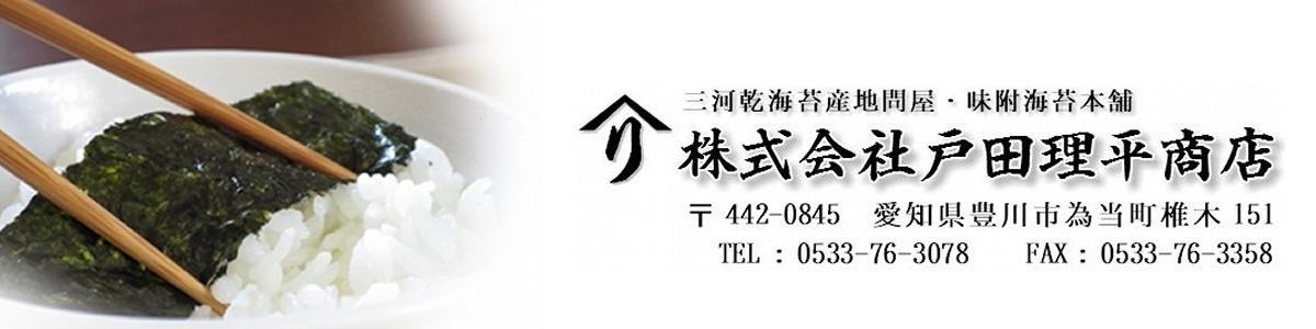 三河海苔問屋 戸田理平商店 ロゴ