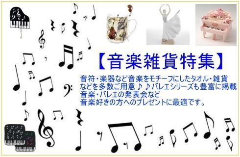 イベントコーナー 音符