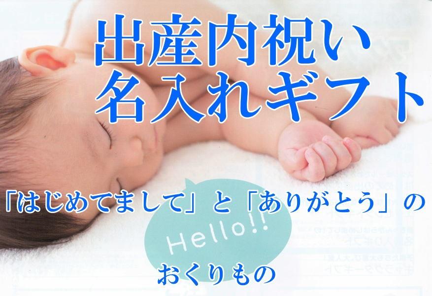"""出産内祝いギフト・名入れ"""""""