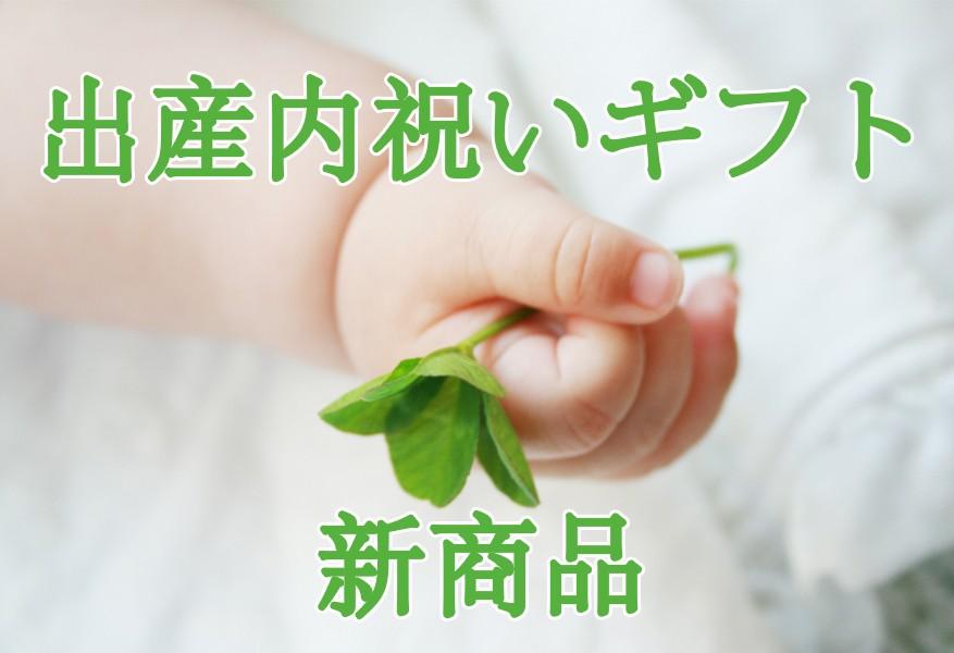 """出産内祝いギフト・新商品"""""""