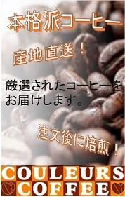 クルール本格派コーヒー