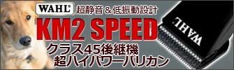超静音・低振動のハイパワーバリカン「KM2 スピード」