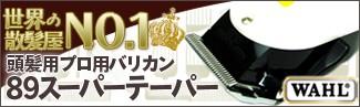 ▲WAHL社製コード式バリカン「89スーパーテーパー」