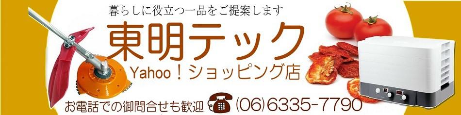 東明テック Yahoo! ショッピング店