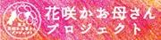 花咲かお母さんプロジェクト