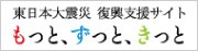 東日本大震災 復興支援ポータルサイト もっと、ずっと、きっと