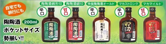 陶陶酒のポケット瓶