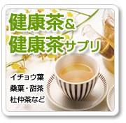 健康茶・健康茶サプリ