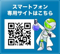 スマートフォン専用サイト