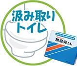 汲み取り式トイレ