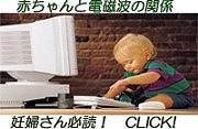 赤ちゃんと電磁波