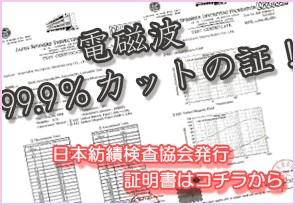 日本紡績検査協会 証明書