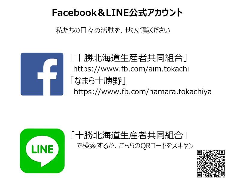 FacebookとLINE