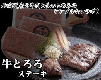 牛とろろステーキ