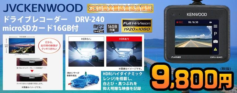 ドライブレコーダー ドラレコ JVCKENWOOD DRV-240 microSDカード16GB付 常時録画 高画質フルHD 駐車監視