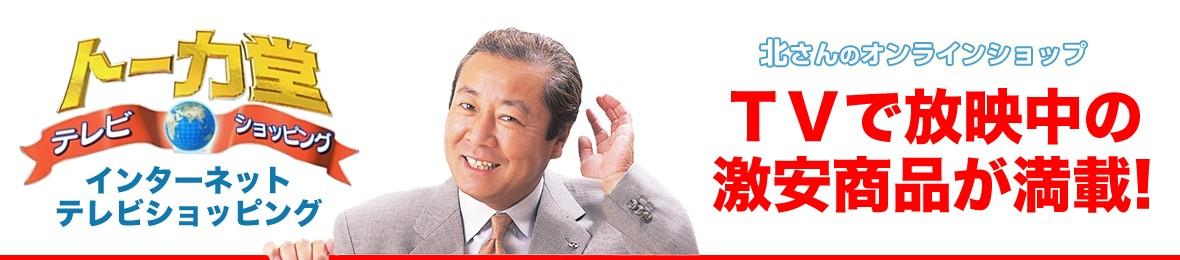 トーカ堂TVショッピング 北さんのオンラインショッピング