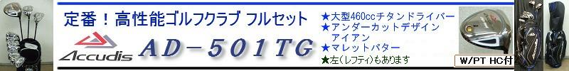 定番!高性能ゴルフクラブ AD-501TG