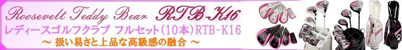 扱い易さと上品な高級感の融合 ルーズベルトテディベア RTB-K16