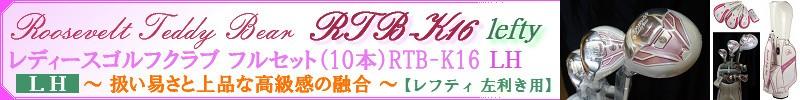 扱い易さと上品な高級感の融合 ルーズベルトテディベア RTB-K16LH