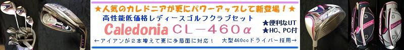 高性能低価格!CL-460α