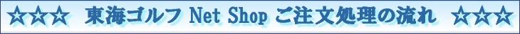 東海ゴルフ Net Shopご注文の流れ