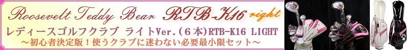扱い易さと上品な高級感の融合 ルーズベルトテディベア RTB-K16 ライト