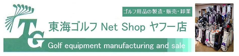 ☆ゴルフ用品の製造販売店☆