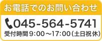 045-564-5741