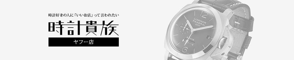 時計貴族 ヤフー店