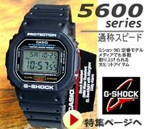 5600シリーズ一覧
