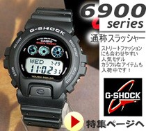 6900シリーズ一覧