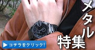 DIESEL ディーゼル 腕時計メタル特集