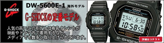 Gショック G-SHOCK ジーショック メンズ 腕時計 DW-5600E-1