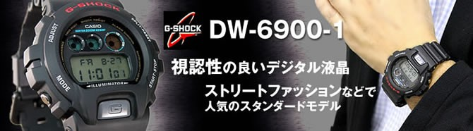 DW-6900-1