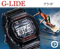 G-SHOCK Gショック 腕時計 G-LIDE