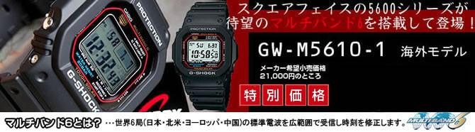 G-SHOCK Gショック GW-5600BC-1