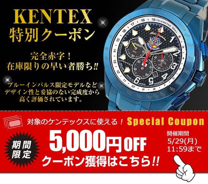ケンテックス腕時計が5,000円OFF!