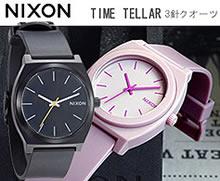 タイムテラー NIXONニクソン腕時計