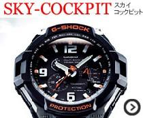 G-SHOCK Gショック 腕時計 スカイコックピット