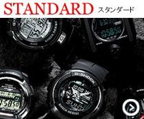 G-SHOCK Gショック 腕時計 スタンダート