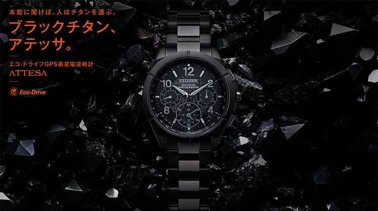 CITIZENのATTESAをお買い得価格にて販売・時計屋イトウへ