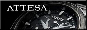 CITIZEN ATTESAをお値打ち価格にて販売の腕時計専門店の時計屋イトウへ