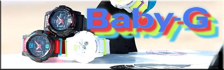 CASIOのBABY-Gをお買い得価格にて販売・時計屋イトウへ