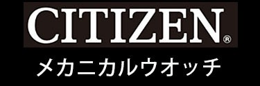 CITIZEN メカニカルウオッチをお値打ち価格にて販売の腕時計専門店の時計屋イトウへ