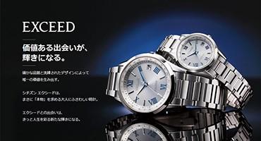 CITIZEN EXCEEDをお値打ち価格にて販売の腕時計専門店の時計屋イトウへ