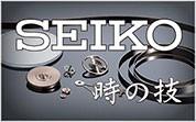 SEIKO セイコー