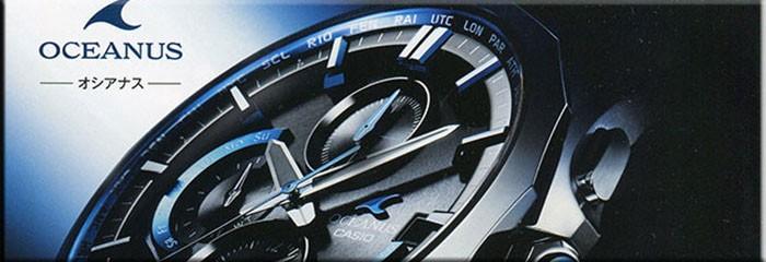 カシオ・オシアナスCASIO・OCEANUSのことなら時計屋イトウへ