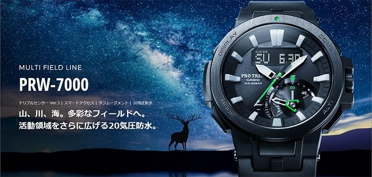 プロトレックPRW-7000-3JFをお値打ち価格にて販売の腕時計専門店の時計屋イトウへ