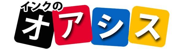インクのオアシス ロゴ